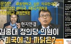 [현지연결] 김종대 정의당 의원이 미국에 간 까닭은?