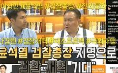 """이상민 """"윤석열 검찰총장 지명으로 검찰 개혁 기대"""""""