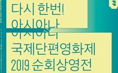 고양영상미디어센터, 6월 24~26일 '아시아나국제단편영화제'