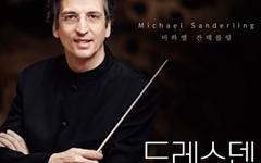 아트센터 인천, 7월 7일 드레스덴 필하모닉과 율리아 피셔 내한공연