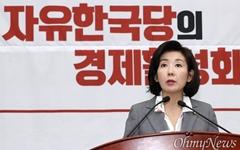 """나경원 """"인사청문회와 국회 정상화는 별개""""....오늘 기재위도 불참"""