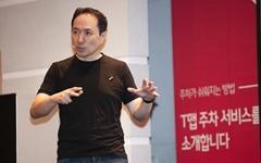 SK텔레콤, 주차 고민 덜어줄 'T맵주차' 선보인다
