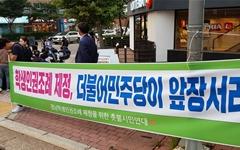 """""""경남학생인권조례 제정 부결... 민주당이 앞장서라"""""""