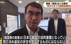"""일본 외무상 """"한국의 강제징용 위자료 제안, 수용 못 한다"""""""