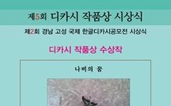 """""""외국인들도 쓰는 '디카시', 문학 한류 급성장 실감"""""""