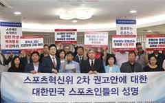 스포츠혁신위원회의 권고와 반대자들의 진실 담론