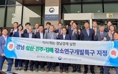 """""""김해·진주·창원 등 6곳 지정된 '강소특구'가 뭐죠"""""""