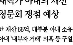 '띠동갑',' 재력가'... 윤석열 부인이 '청문회 쟁점'이라는 보수언론