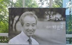 배달말 으뜸학자 김수업 교수 1주기 기림굿 열려