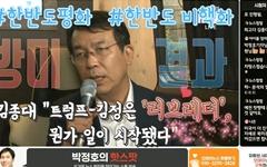 """김종대 """"트럼프-김정은 '러브레터', 뭔가 일이 시작됐다"""""""