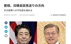 """""""일본, G20서 한일정상회담 곤란... 잠깐 서서 대화는 가능"""""""