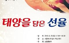서울에너지공사, 29일 '태양을 담은 선율' 음악회