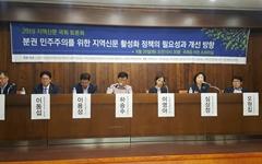 """""""주권 실현 플랫폼 지역신문, 직접지원 강화해야"""""""