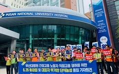 '대학병원 최초' 부산대치과병원 용역직, 직접고용으로 전환
