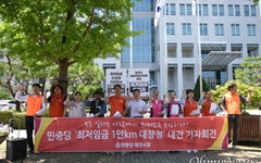 민중당 '최저임금 1만km 대장정' 대전 도착