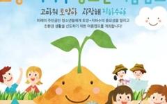 토양·지하수 관심있는 '초등생' 모여라... 여름캠프 열려