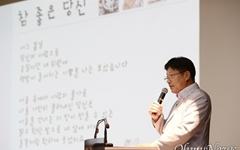 인천시교육청, 초·중·고 학부모 독서동아리 워크숍 열어