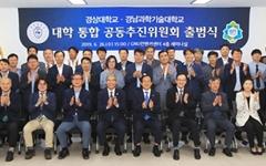 국립 경상대-경남과기대 통합 추진, 2021년 9월 마무리