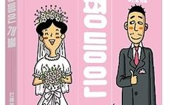 부부 사이에 '평등'이 추가될 때 일어나는 일들