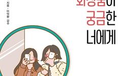 """""""화장품이 신기한 10대들, 환상 아닌 과학으로 읽어야"""""""