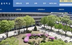 서울대 수시 낙방한 학생들이 교수님 글을 읽고 납득할까?