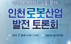 인천시, 7월 4일 '인천 로봇산업, 길을 묻다' 토론회