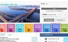 오늘부터 건설정보 26종 2400만건 전면 공개