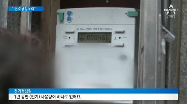 송혜교-송중기 이혼에 집 찾아간 채널A... 참 부끄러운 보도