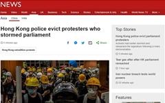 홍콩서 또 대규모 송환법 반대 시위... '사상 초유' 입법회 점거