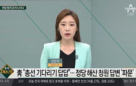 '자유한국당 해산' 청원 답변, 채널A의 놀라운 상상력