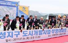 '우여곡절' 10년 만에 첫 삽, 광양 목성지구 아파트 건립