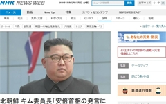 """일 언론 """"김정은, 시진핑 통해 북일정상회담 관심 나타내"""""""