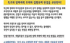 """""""대통령님, 세월호 진상규명에도 '상상력'이 필요합니다"""""""