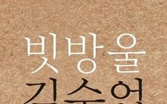 """""""학자·교육자, 우리말·지역문화 살림이로 삶 바친 김수업"""""""