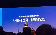 대전 사회적경제 박람회 둘째날 많은 시민들 몰려