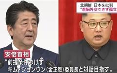 """북한 """"일본, 지역 평화 훼방꾼... 분수 맞게 처신해야"""""""
