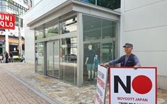 일본 경제보복에 대구시민들 1인 시위로 맞서