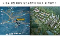 경북 영천에 '미래형 첨단복합도시' 조성