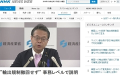 """일본 경제산업상 """"수출규제, 협의 대상 아냐... 철회 없다"""""""