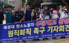 """""""목원대 청소노동자 부당해고 판정... 즉각 복직시켜야"""""""
