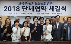 교육부-교원노조, 17년 만에 단체협약 체결