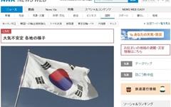 """일본 언론 """"한국, 전략물자 4년간 156건 밀수출 적발"""""""