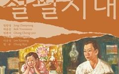 한국 근대사에서 사라진 미술가들을 소환하다