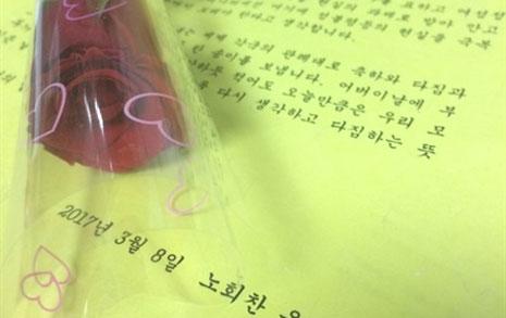 여성의 날이면 각계 여성들에 축하 편지와 장미꽃 한 송이씩을 전달해