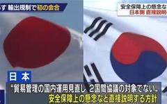 한일, 도쿄서 수출규제 관련 첫 실무회의... NHK '난항' 전망