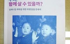 나는 북한을 제대로 알고 싶다
