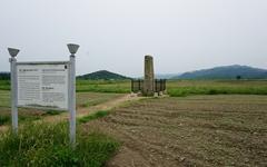 [사진] 경주 구황동 당간지주 보호시설 마련