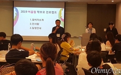 인천시교육청, 탈북 학생·학부모 대상 진로캠프 열었다