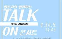 고양시 성사청소년문화의집, 7월 20일 '2019 아고라 프로젝트 시즌2'