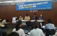 """이재용, 삼성 합병으로 4조원 부당이득... """"경제위긴데 덮자?"""""""